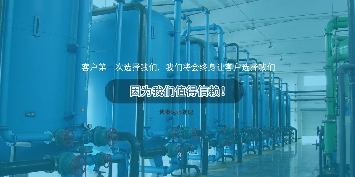 西安水处理|为您提供值得信赖的产品