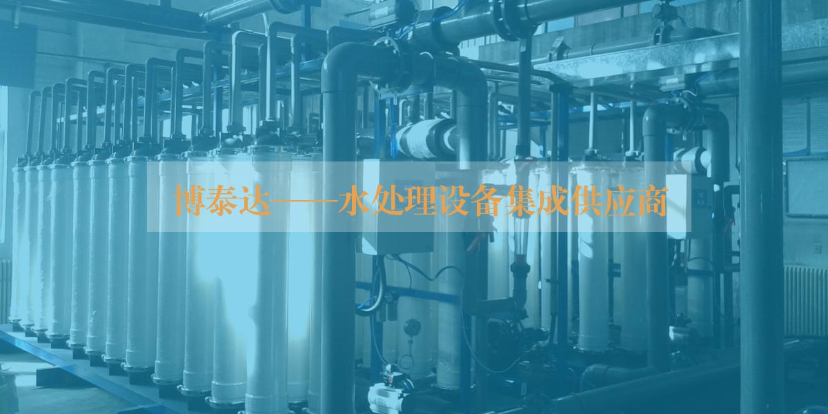 西安水处理|博泰达——水处理设备集成供应商