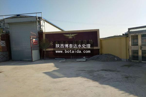 广东温氏集团公司永寿川湾养殖场25吨水处理设备