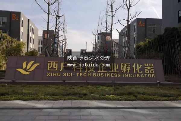 西户科技企业孵化器XX医药健康有限公司纯水设备