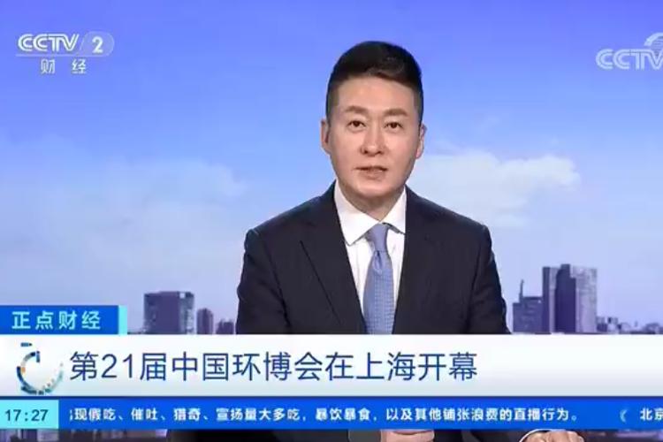 第21界中国环博会在上海开幕