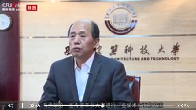 西安建筑科技大学黄校长关于水展的视频